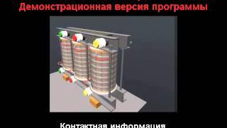 Трансформатор трехфазный сухой(, 2012-12-07T11:06:34.000Z)