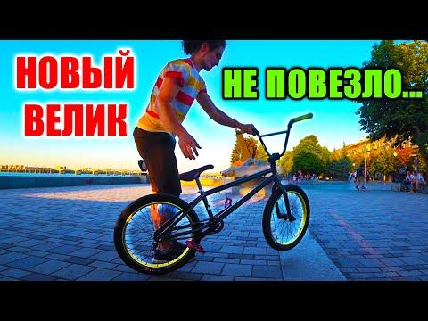 Видео: ПОДАРИЛИ БМХ | СЛОМАЛ ВЕЛИК | ПОРВАЛ КОЛЕНО