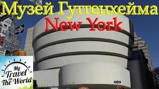 видео Интересные места Нью-Йорка – Метрополитен-музей