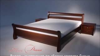 Видео - инструкция по сборке кровати Диана от Мебель опт