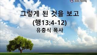 20171126 그렇게 된 것을 보고(행13:4-12) 유충식목사