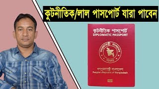 Diplomatic Passport | Eligibility to get a Diplomatic Passport | Alimur Reja |