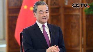 王毅接受中央广播电视总台专访 |《中国新闻》CCTV中文国际 - YouTube