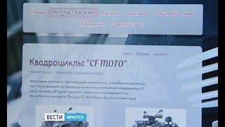 Кибермошенники обманули интернет покупателей из Иркутска,