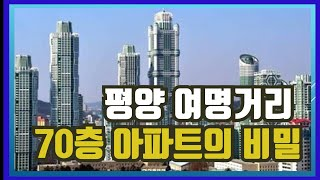 북한 최고층 아파트 준공을 계기로 팔자를 고친 사람과 팔자 망친 사람들에 대한 이야기