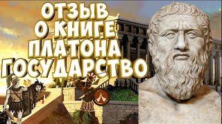 Відгук про книгу Держава - Платон. Що почитати в 2019?