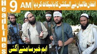 Kabul Afghanistan main Voting Jari    Headlines 9 AM   20 October 2018    Khyber News