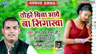 Shaan Dubey का सबसे दर्द भरा ( SAD SONG )Tohara Bina Bhave Na Shingarwa - Bhojpuri Sad Song