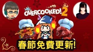 [LIVE] 【煮過頭2 / Overcooked 2】在地獄廚房準備奈米乖寶寶們的年夜飯!🔥Ft. 火烤「阿紋」&爆裂「魔法」〖奈奈生放送