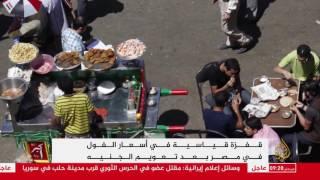 قفزة قياسية في أسعار الفول بمصر