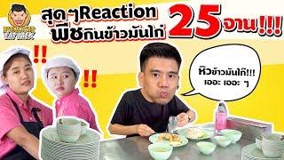 ep62-ปี1-reaction-ทั้งไทยและเทศอึ้ง-กินเข้าไปได้ยังไง-breaker-ข้าวมันไก่โกอ่าง-peach-eat-laek