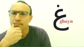 Speak and Pronounce Arabic نطق العربية LIKE A NATIVE: Letter ghayn غ