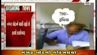 Vehicle Number Plate Scam in Rajkot RTO || Sting Operation || Sandesh News: