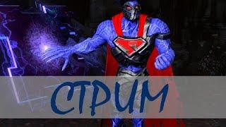 Infinite Crisis - Стрим за кошмарного супермена | Vemont Game