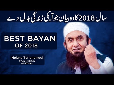Best Bayan Of 2018 This Bayan Will Change Your Life' Maulana Tariq Jameel Best Bayan 2018
