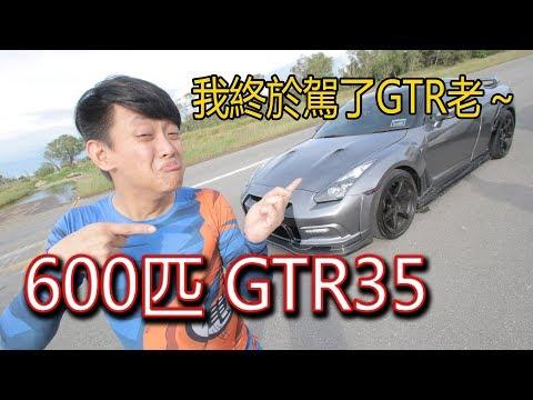 終於讓我開到GTR35了!!!美里 600匹 GTR35,阿賴都高潮了~ | 青菜汽車評論第135集 QCCS