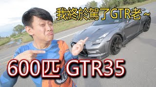 終於讓我開到GTR35了!!!美里 600匹 GTR35,阿賴都高潮了~   青菜汽車評論第135集 QCCS