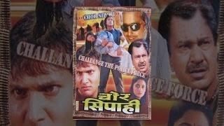 CHOR SIPAHI - चोर सिपाही - Hit Nepali Movie