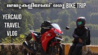 മലമുകളിലേക്ക് ഒരു Bike Trip  || Yercaud Travel Vlog