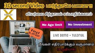 வீடியோ பார்த்தாலே போதும் 🔥 Work from home job Tamil | கவலை இல்லை இனி | No Investment | No Age limit