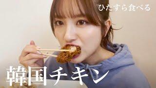 食欲止まらなすぎて韓国チキン爆食しながら雑談の日