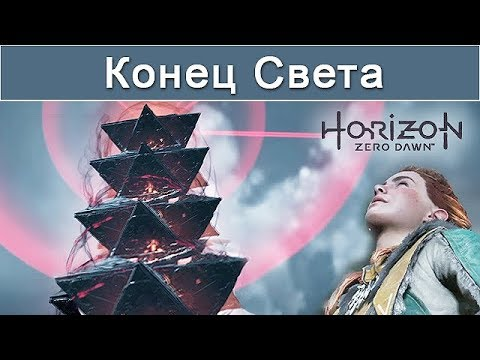 Horizon Zero Dawn / Конец Света thumbnail