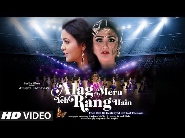 Alag Mera Yeh Rang Hain Video | Amruta Fadnavis | Raajeev Walia | Vijay Singhal | Donal Bisht