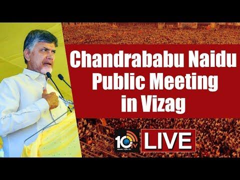 AP CM Chandrababu Naidu LIVE | Public Meeting In Visakhapatnam | Election Campaign 2019 | 10TV News