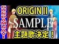 ガンダムTHE ORIGIN Ⅱ 主題歌「風よ 0074」に決定!