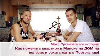 Как поменять квартиру в Минске на ДОМ на колесах и уехать жить в Португалию!