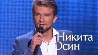 Никита Осин - Гори, гори, моя звезда - шоу Голос 3 (5 выпуск 03.10.2014)