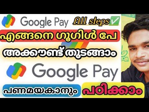 Download How to start google pay account Malayalam | google pay malayalam