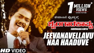 Jeevanavellavu Naa Haaduve Video Song   Shrungara Kavya Kannada Movie   Raghuveer,Sindhu  Hamsalekha