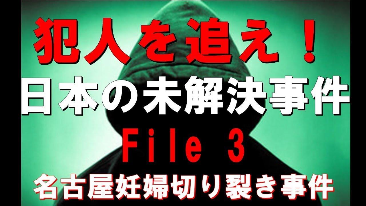 妊婦 事件 名古屋 殺人