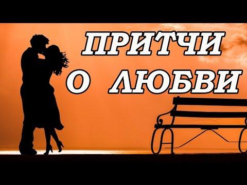 Лучшие притчи о любви. Отношения между мужчиной и женщиной. Удивительные истории