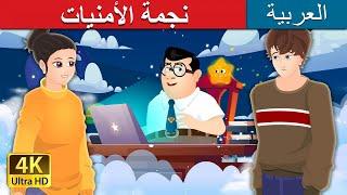 نجمة الأمنيات | Wishing Upon a Star in Arabic | Arabian Fairy Tales