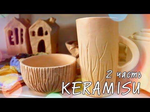 Мастер-класс Глазурирование керамики. Мастерская керамики KERAMISU. Часть 2