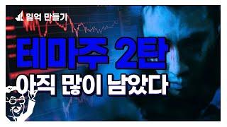 [주식꿀팁] 테마주 아직 많이 남았다! 테마주 2탄