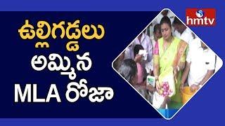 MLA Roja Sell Subsidy Onions at Nagari Market Yard   hmtv Telugu News