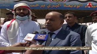 توجه حكومي لتفعيل مشروع المنطقة الحرة في منفذ الوديعة