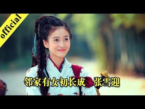 《非常静距离》20180315 张雪迎回忆儿时与刘晓庆搭戏 关晓彤吴磊好友曝料