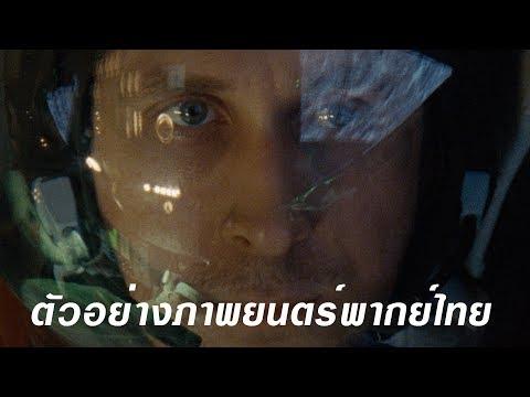 First Man | Official Trailer 2 | พากย์ไทย | UIP Thailand