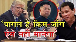 Donald Trump ने Philippines के राष्ट्रपति से कहा, Noth Korea से 20 गुना शक्तिशाली हैं हम