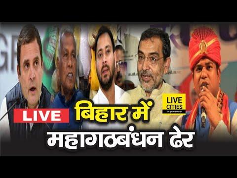 Bihar के सभी 40 नतीजे घोषित, Lalu Yadav - Tejashwi Yadav का सफाया | Lok Sabha Election Results 2019