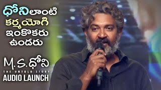 ss rajamouli mind blowing speech ms dhoni telugu movie audio launch   tfpc
