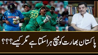 Pakistan can Beat India only if !!!
