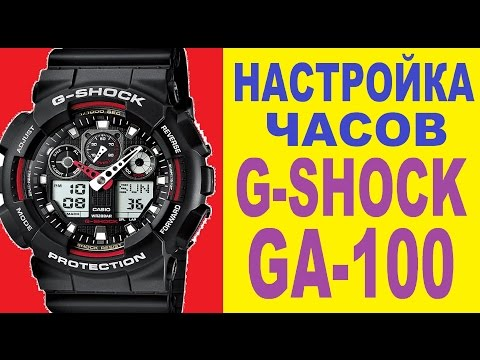 Настройка часов casio g shock ga