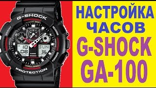 Параметри Casio G-Shock GA-100