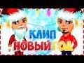 Аватария Клип Jandro Новый год mp3
