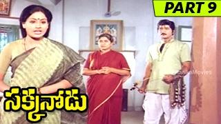 Sakkanodu Full Movie Part 9 || Shoban Babu, Vijayashanti